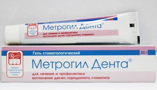 лечение флюса в домашних условиях гелем метрогил дента